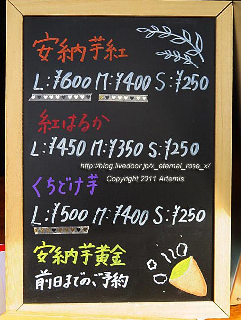 21.3.9.5 焼きいも 蜜の月 岡山店 (4)