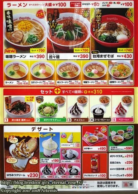 24 スガキヤ イズミヤ長岡店  (4)