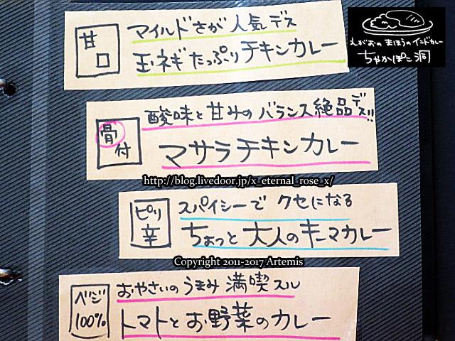 10 ちゃかぽこ洞  (16)