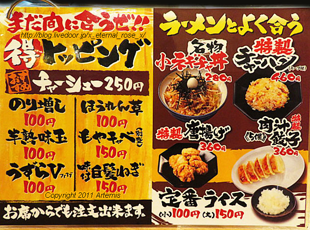 20.2.8.1 家系ラーメン 町田商店 岡山平井店  (13)