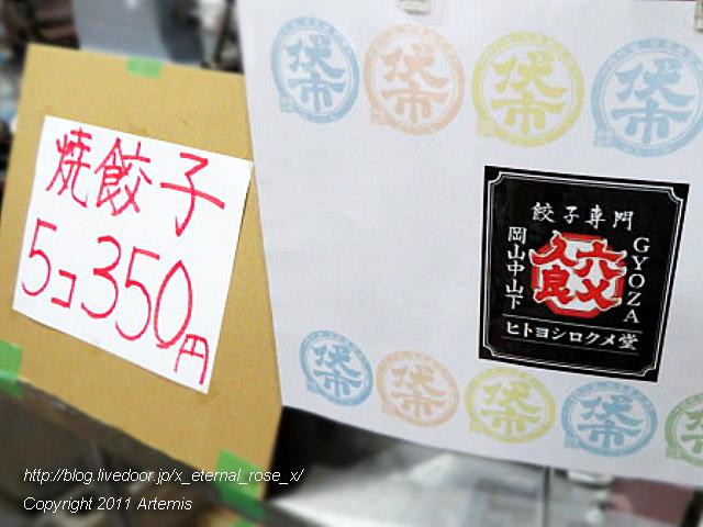 19.11.2.1 ヒトヨシクロメ堂  (1)