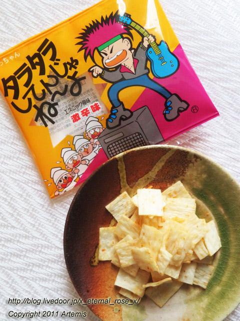 20.12.11. 駄菓子屋 大多羅庵内  (35)
