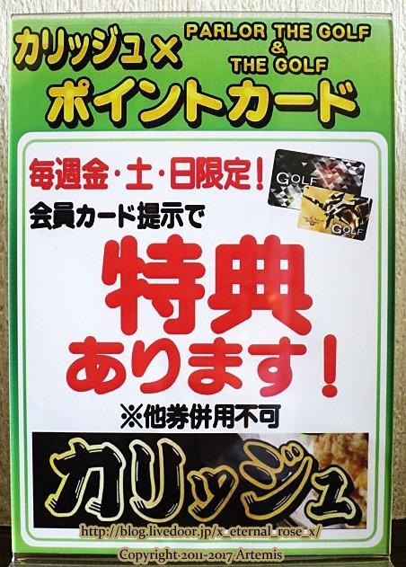1 カリッジュ岡山店  (38)