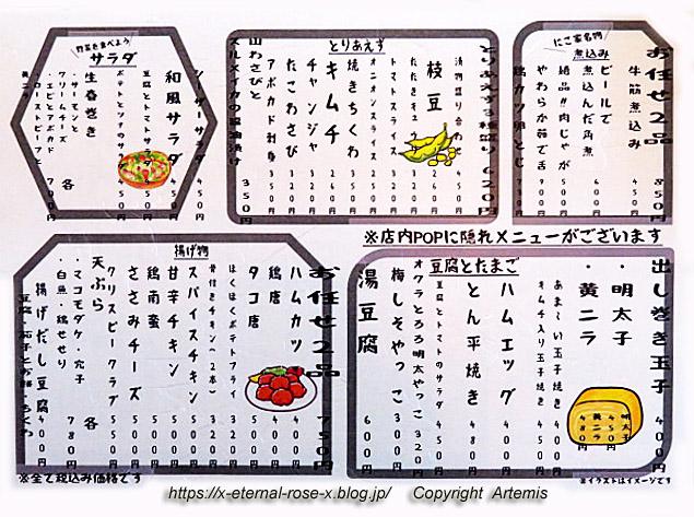 21.6.14 定食酒場 にこ家  (9)