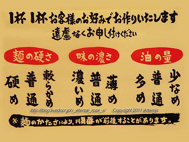 20.2.8.1 家系ラーメン 町田商店 岡山平井店  (12)