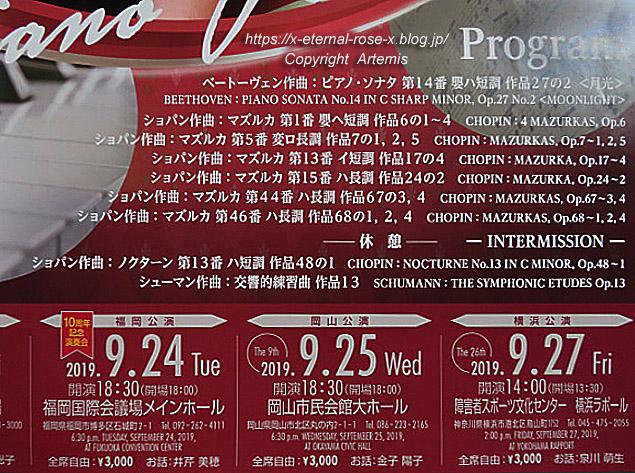 19.9.25.1ニコライピアノリサイタル  (4)