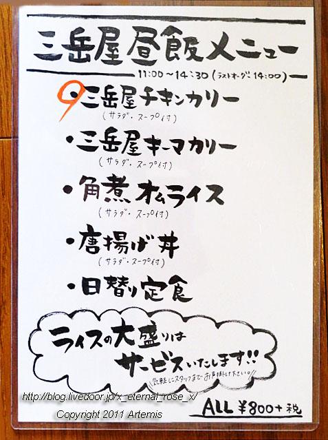 19.5.27 三岳屋  (32)