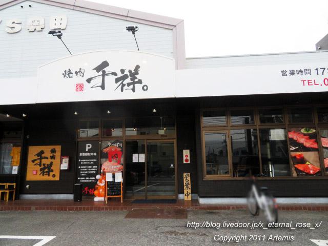 21.6.5 焼肉千祥。奥田本町店  (2)
