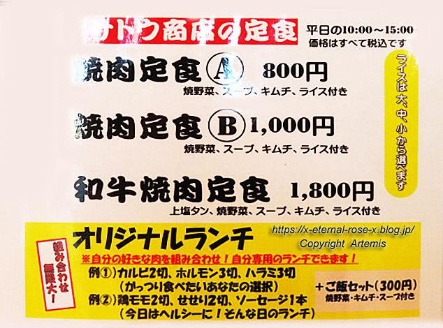 21.7.22 肉のサトウ商店 江崎本店  (17)