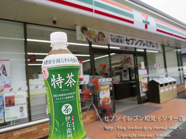 24 セブンイレブン和気インター店   (10)