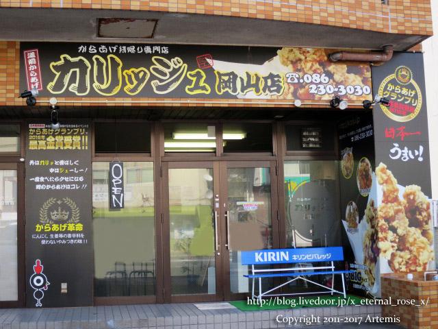 1 カリッジュ岡山店  (1)