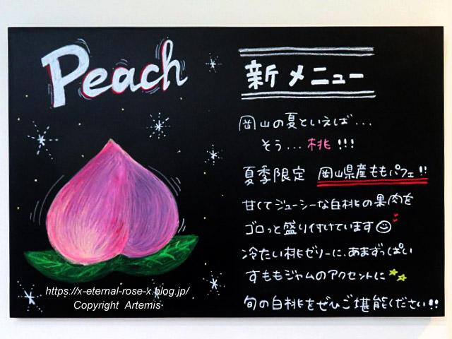 21.8.9 観音山フルーツパーラー岡山店  (6)