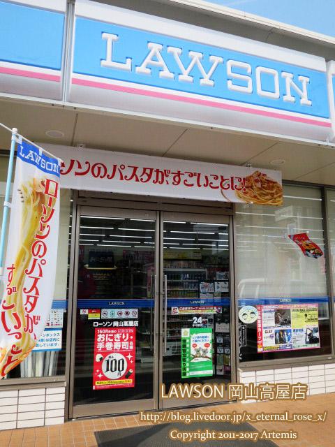 19 ローソン高屋店  (4)
