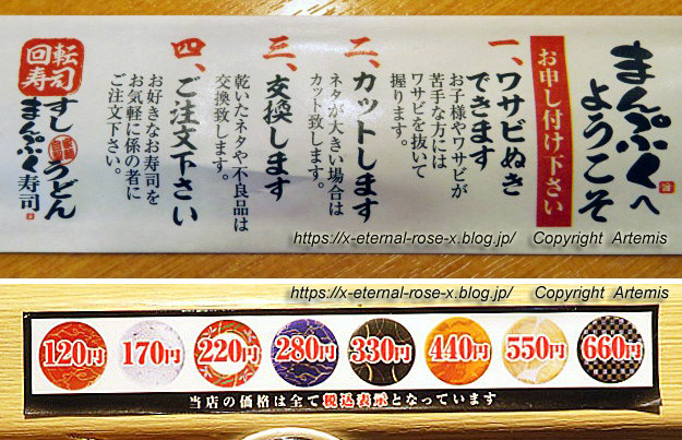 21.6.12 まんぷく寿司福田店 (31)