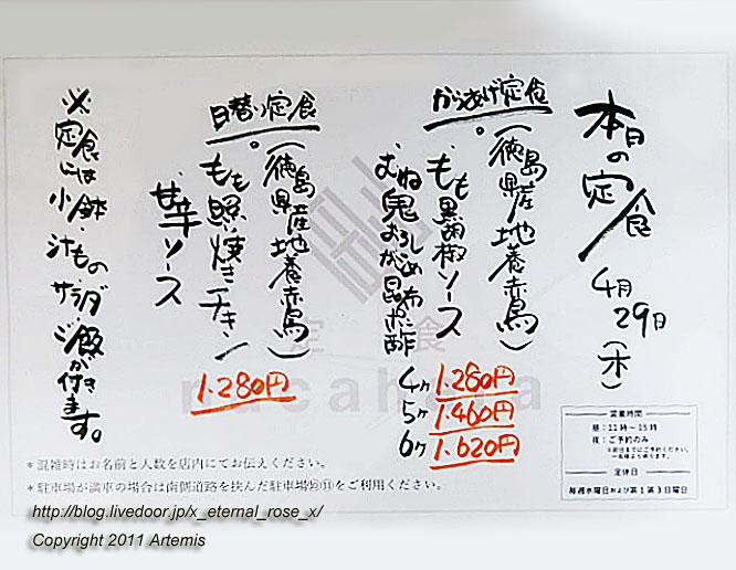 21.4.29 定食 nacahara (4)