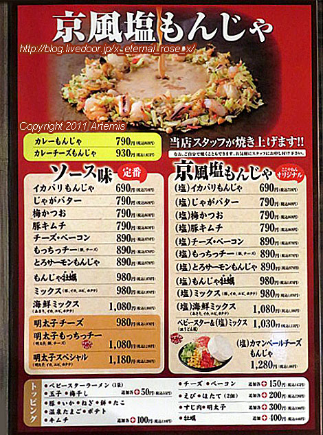 19.12.2 お好み焼は ここやねん 四条河原町店  (19)