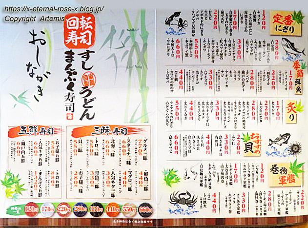 21.6.12 まんぷく寿司福田店 (16)