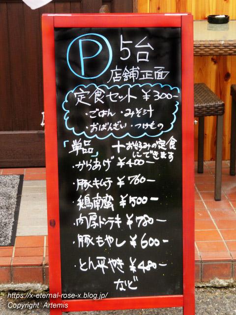 21.6.14 定食酒場 にこ家  (1)