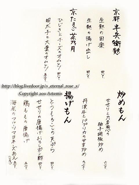 18.7.24.20 きよきよ  (28)