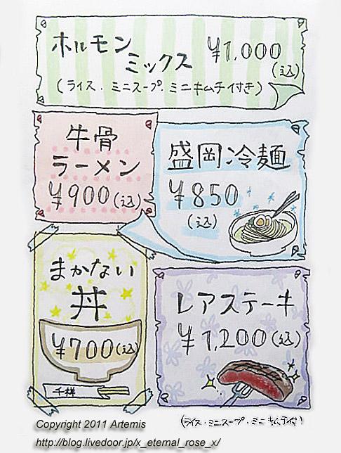 21.6.5 焼肉千祥。奥田本町店  (17)