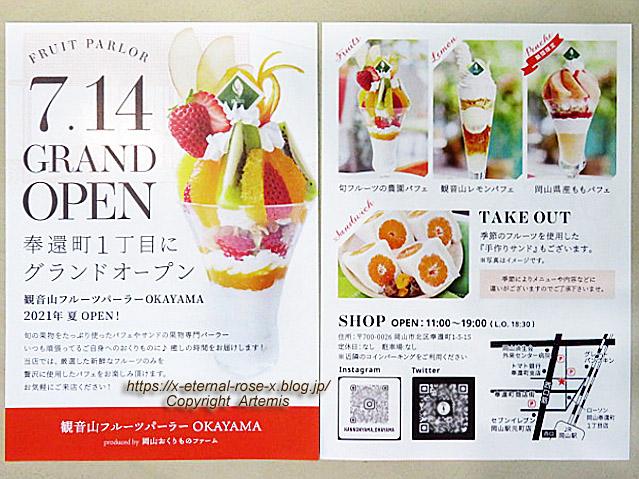 21.8.9 観音山フルーツパーラー岡山店  (18)