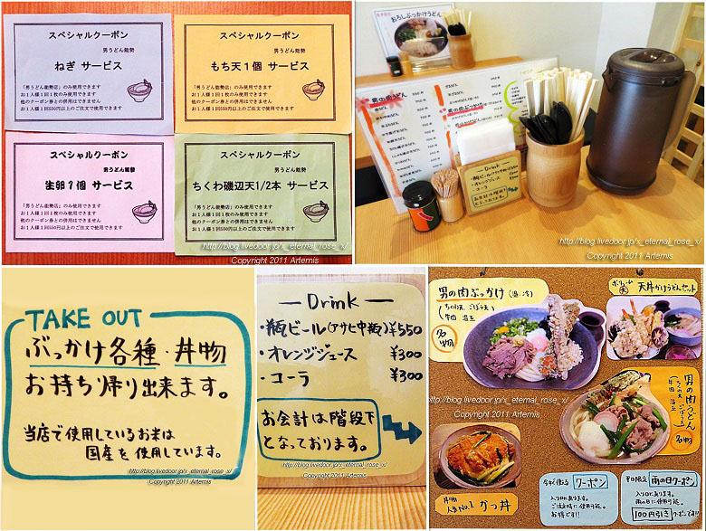 19.5.25 讃岐の男うどん能勢 鹿田店  (9)