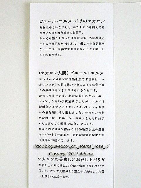 19.11.25.5 ピエールエルメパリJR京都伊勢丹  (14)