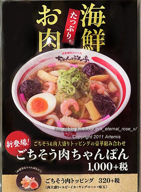 21.1.4.2 ちゃんぽん亭イオン岡山店  (8)