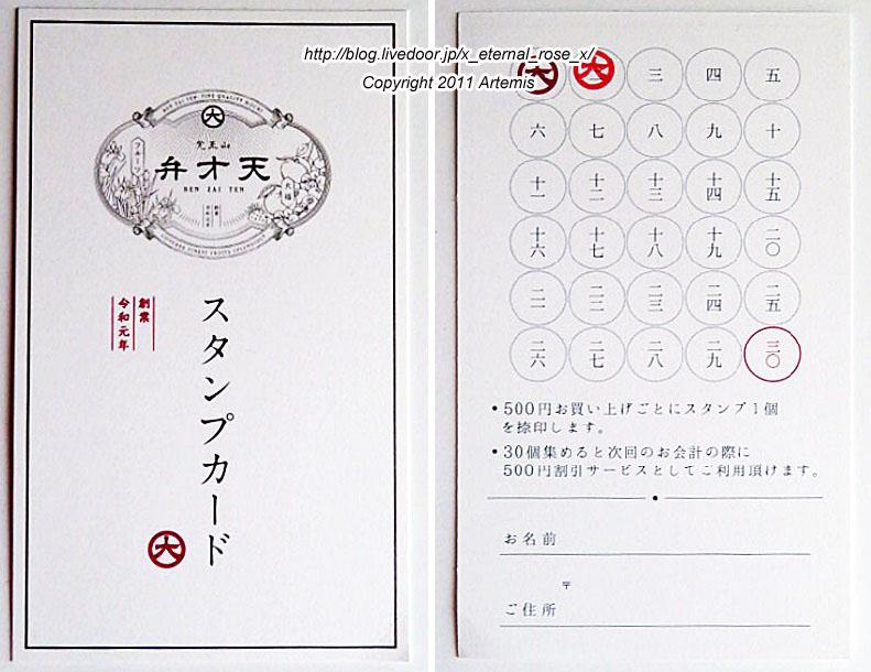 20.11.14 弁財天 (21)