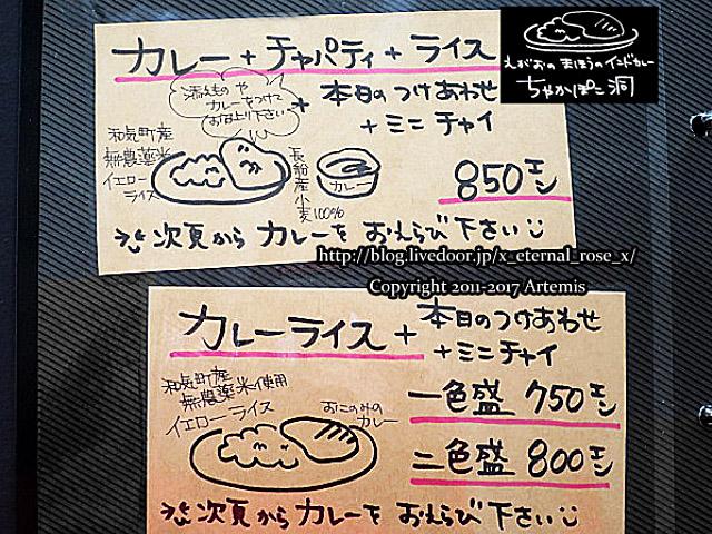 10 ちゃかぽこ洞  (15)