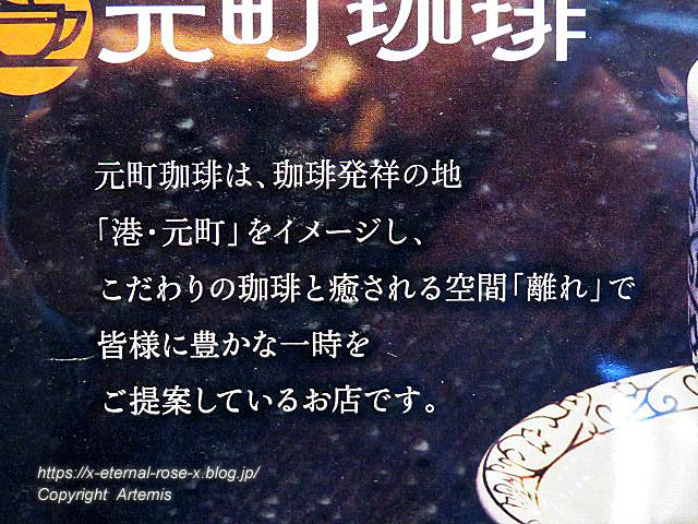 21.4.27 元町珈琲青江店  (49)