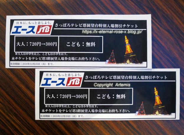 18.11.23.10 さっぽろテレビ塔  (41)