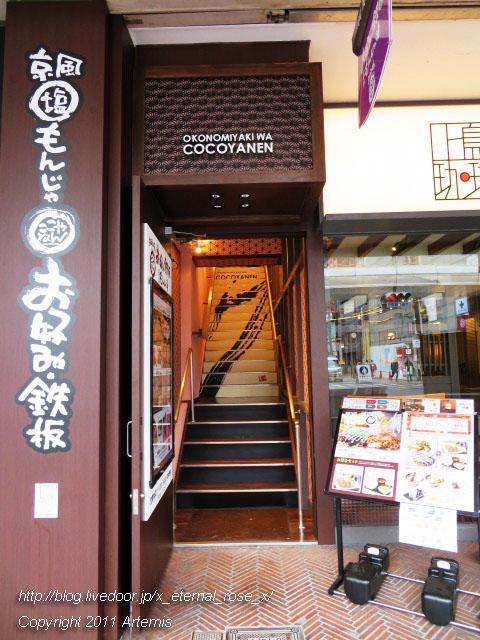 19.12.2 お好み焼は ここやねん 四条河原町店  (17)