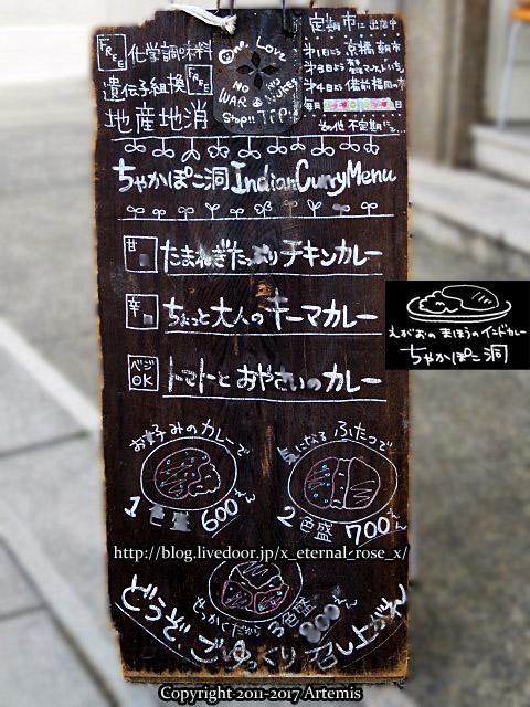 10 ちゃかぽこ洞  (5)