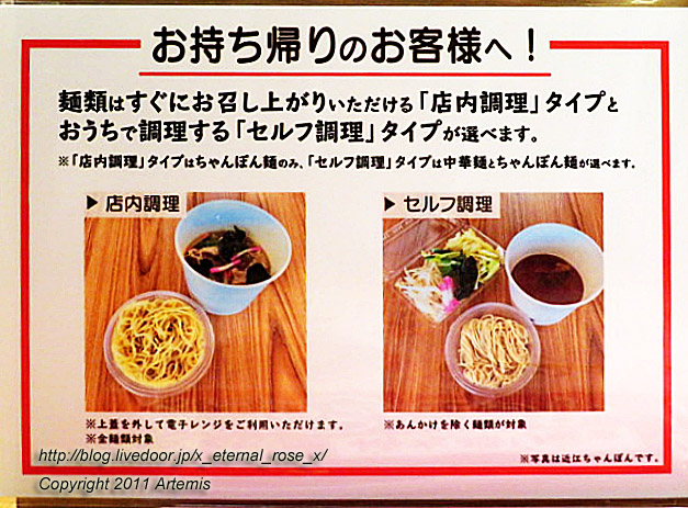 21.1.4.2 ちゃんぽん亭イオン岡山店  (35)