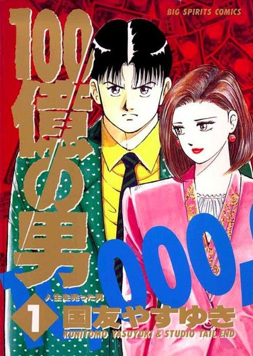 【社会】(訃報)「100億の男」「JUNK BOY」の作者、漫画家 国友やすゆきが65歳で死去。