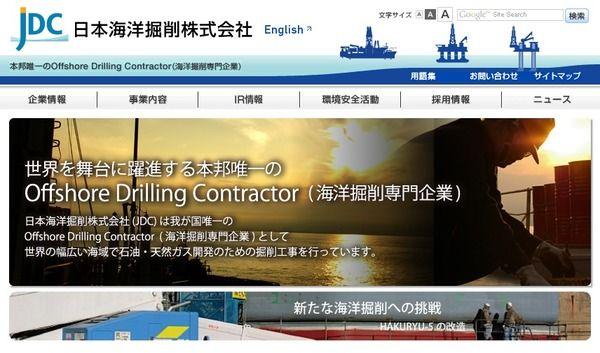 【社会】日本海洋掘削(海域資源開発)、更生法申請。負債904億円?