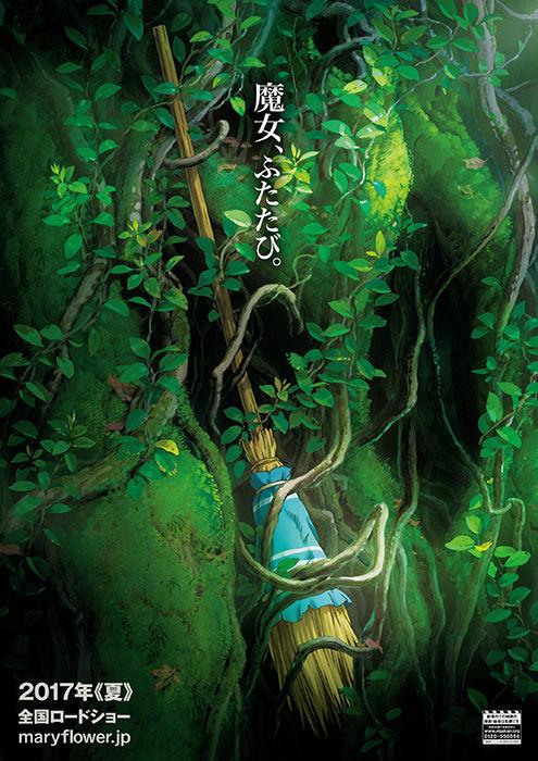 【社会】みなさん、「メアリと魔女の花」見ました?話題の杉咲花、神木隆之介ら豪華声優陣!