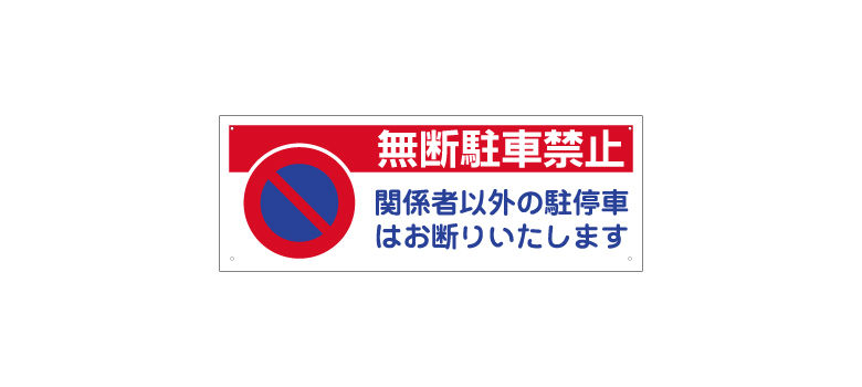 【社会】無断駐車で900万円賠償命令 コンビニ経営者が勝訴(大阪地裁)