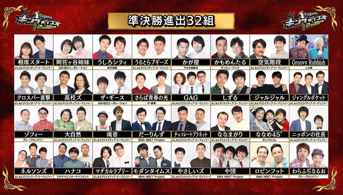 【芸能】(キング・オブ・コント)2018年11代目チャンピオンは「ハナコ」、DT松本も絶賛??