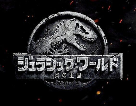 【芸能】シリーズ史上最多の恐竜たちがスクリーンで大暴れ!(ジュラシック・ワールド/炎の王国)