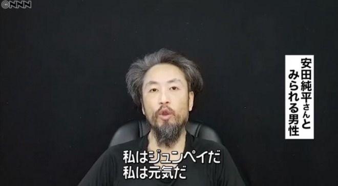速報!シリアで人質の安田純平さんが解放された!?との情報
