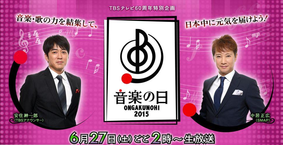 【芸能】TBS『音楽の日』にジャニーズ、AKB・坂道グループなどアイドル総勢23組出演決定