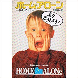 【生活】ホームアローンで衝撃的だったコト、家の中にちっちゃいエレベーターがあったコト