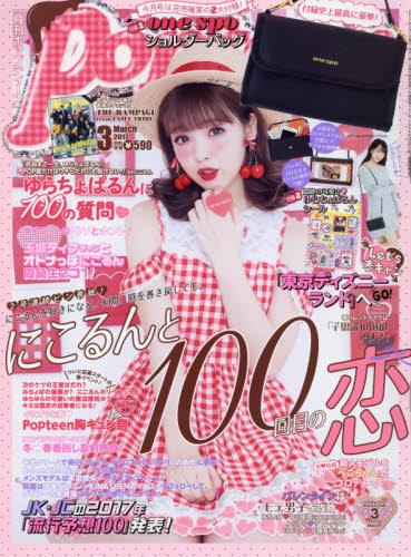 【芸能】(Popteenモデル)藤田ニコルが好きすぎてたまらない人、集まれ!