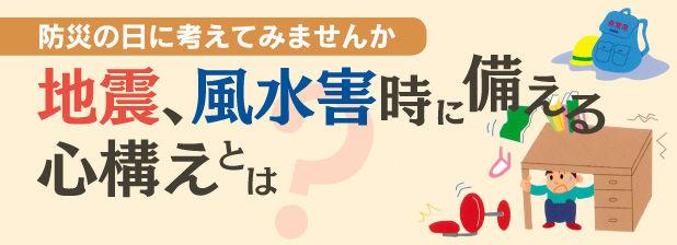 【社会】9月1日は「防災の日」、、、自然災害に向けて準備。南海トラフ巨大地震も想定。