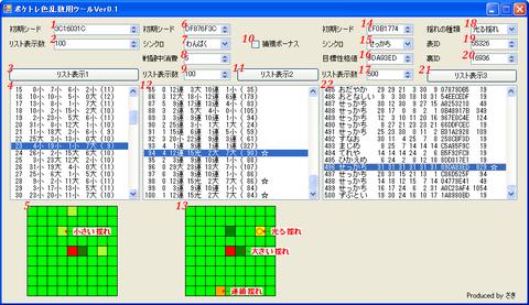 pokeradar01