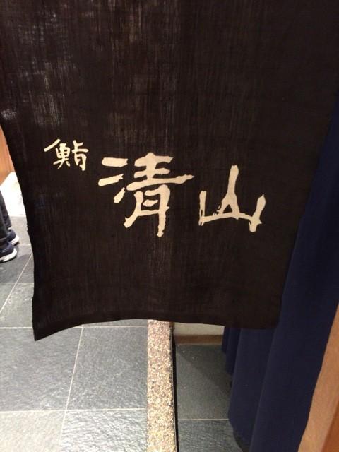 鮨 清山 六本木