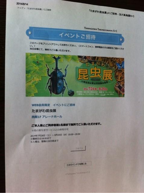 2014-08-14-11-04-53