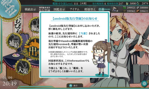 Android_tosen